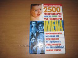 Книги Значение имен
