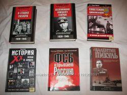Много книг , часть 1