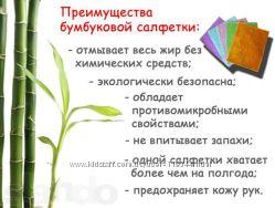 Бамбуковая салфетка - чудо-тряпка для безопасной уборки