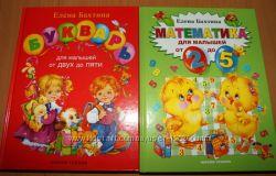 Букварь и Математика для детей от 2 до 5 Елены Бахтиной всегда в наличии