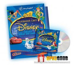 Альбом Чарівний світ Disney  от Сильпо