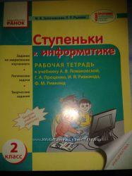 Ступеньки к информатике. 2 класс рабочая тетрадь. Изд-во Ранок