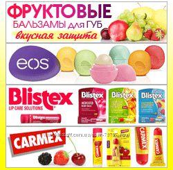 Бальзамы для губ Eos, Carmex, Blistex