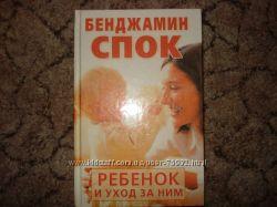 Книги по развитию и воспитанию детей