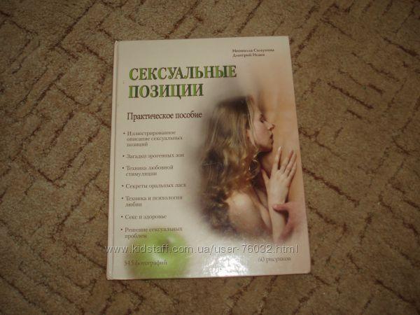 ЭНЦИКЛОПЕДИЯ СЕКСА С ФОТО 5 фотография