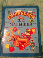Английский для малышей Иванова М. В.