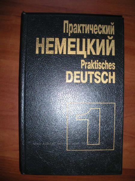 Курс немецкого практический решебник богданов языка