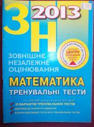 ЗНО 2013 математиа, тренувальні тести 2013