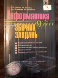 Інформатика, збірник завдань, 9 кл