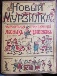 Новый Мурзилка, репринтное издание