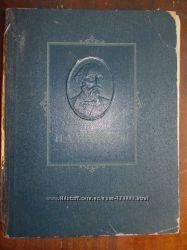 Ромэн Роллан, 1936 год изд.  Н. Некрасов, 1947 г.