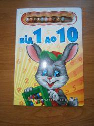 Книги по математике для самых маленьких