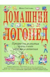 Куплю книги Косиновой и Светловой - логопедия