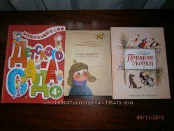 Художественные книги детям Разные больше в объявлении