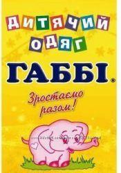 СП ТМ Габби и не только заказ 14. 03 до 12. 00