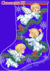 Рождественский сапожок - подари ребенку сказку