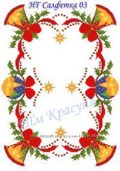 Новогодние салфетки под вышивку бисером и нитками