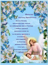 Лучший подарок на рождение и крестины - Икона Ангел-Хранитель