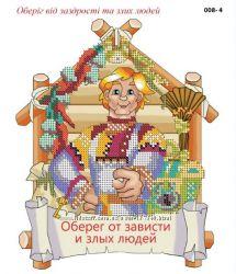 Вышивка бисером для дома обереги