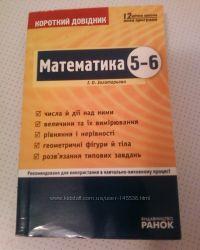 Нові зошити для контр. робіт 6 клас з укр. літератури, математики