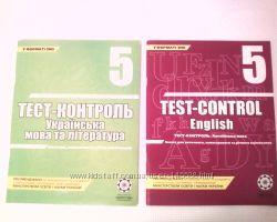 Зошити тест-контроль з укр. мови та літ , з англ-ї 5кл. і 9кл  правознавств