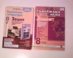 Зошити для тематичного оцінювання 8кл. укр. л-ра, рідна мова