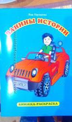Книга-раскраска детская оптом