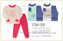 Нижнее белье, пижамы и одежда для детей Бемби по всей Украине