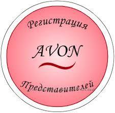 Стать представителем Avon УКРАИНА