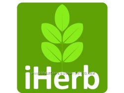 iHerb сделай заказ и получи  подарок