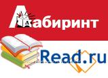 Заказ книг на Лабиринте по цене сайта