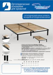 Металлические каркас-кровати