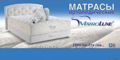 Матрасы Matrasico Matroluxe