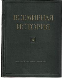 Продам издание Всемирная история. В 10 томах