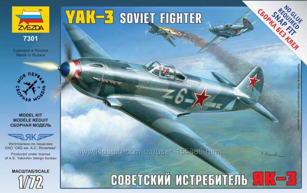 Модели самолетов 1х72 - ZVEZDA