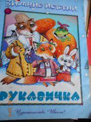 Набор детских сказок