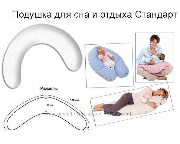 Подушка для кормления. Бумеранг