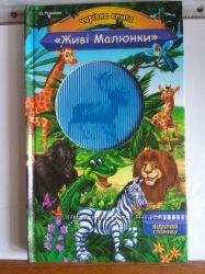 Волшебная книга-анимация Живые рисунки на украинском , Украина