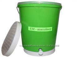 ЭМ-контейнер или как превратить отходы в доходы-Акция