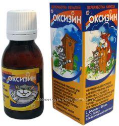 Оксизин - для туалета, выгребной ямы, компоста