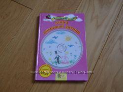 Книга з диском Книга вихованої дитини серія Маленький геній Новая