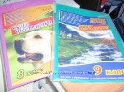 обложки для тетрадей и книг