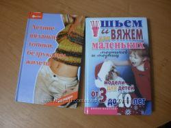 Книги по вязанию и шитью