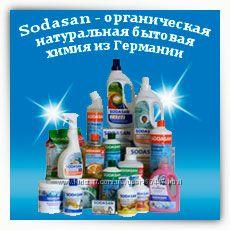 SODASAN - 100 безопасная бытовая химия и порошки