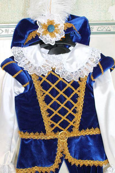 Шикарный костюм принца Прокат