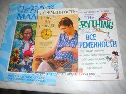 для будущих мамочек три книги по цене одной
