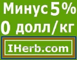 Iherb - Минус 5 проц и 5 доллкг - Экспресс