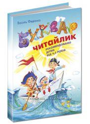 Буквар для дошкільнят. Підготовка до школи. Великий вибір книг В. Федієнко