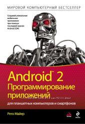 Книга Программирование приложений.