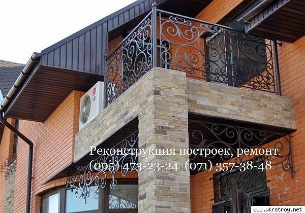 Ремонт и реконструкция зданий и частных построек.